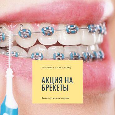 баскетбол бишкек записаться in Кыргызстан | ИГРУШКИ: Стоматолог | Брекет системы, пластинки | Консультация, Круглосуточно