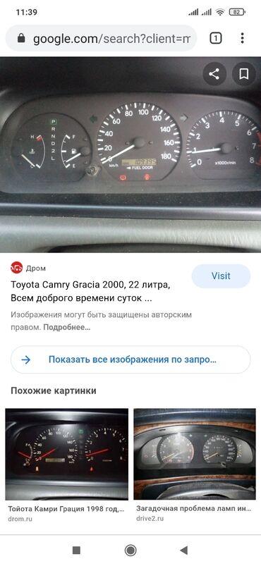 реставрация деревянных рулей в Кыргызстан: Куплю щит прибор Камри Тайота 20 кузов американец левый руль автомат