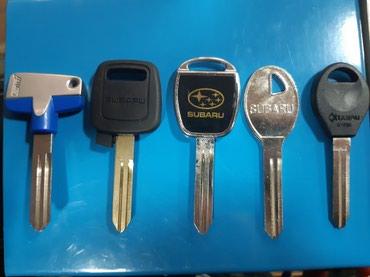 Ключ субару, изготовление ключей, в Бишкек