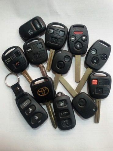 Чип ключ Чипы для авто Вскрытие авто в Бишкек