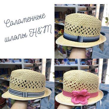 Соломенные детские шляпы H&M. Соломенные шляпы, головные уборы