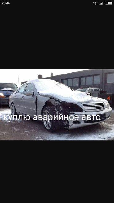 Куплю аварийное авто. в Бишкек