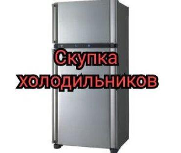 морозильники в бишкеке in Кыргызстан   МОРОЗИЛЬНИКИ: Холодильник