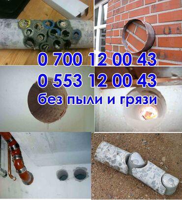 Алмазная резка в Бишкеке. Алмазное бурение в Бишкеке, слом стен в Бишк
