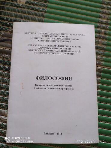 Спорт и хобби - Балыкчы: Философия 230 с.балыкчы