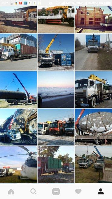 Услуги манипулятора от 2-х до 12-тонн. в Бишкек