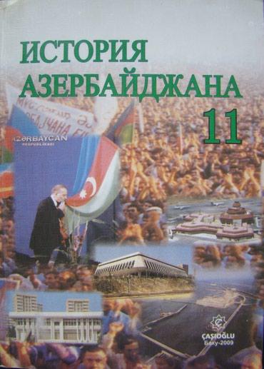 Bakı şəhərində История Азербайджана 6-11 классы. Каждый учебник по 3 маната.