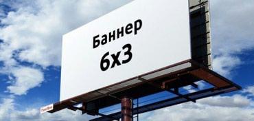 Широкоформатная печать, баннер, в Бишкек