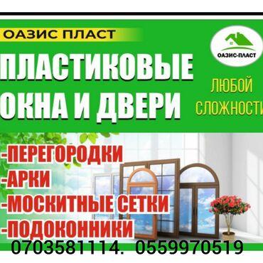Услуги - Мыкан: Окна, Двери | Установка, Изготовление, Ремонт | Больше 6 лет опыта