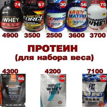 Спорт питание по низким ценам! Протеины, гейнеры, аминокислоты, азоты