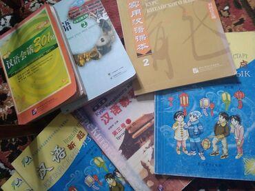 в Нарын: Город НАРЫН Продаю китайские книги для студентов Также есть турецкие