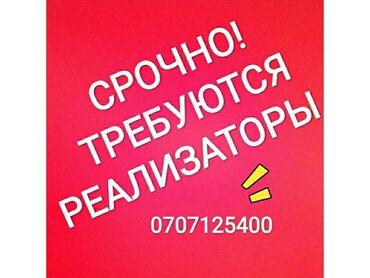 требуются отделочники бишкек в Кыргызстан: Продавец-консультант. Без опыта. 5/2