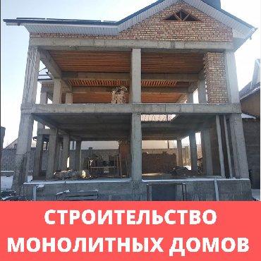 дать вакансию о работе в Кыргызстан: Монолитные работы, Бетонные работы, Монолит Каркас