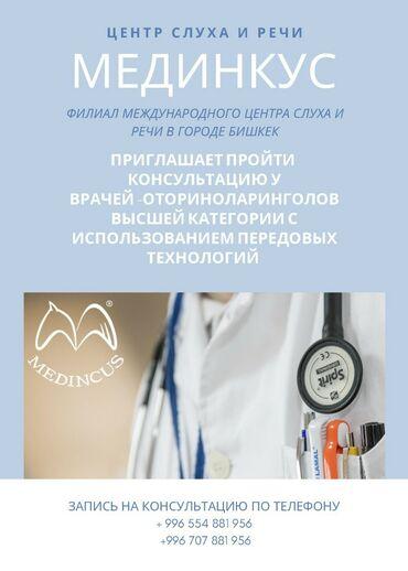 Услуги столяра - Кыргызстан: Врачи | Лор | Консультация, Анализы, Экспресс анализы