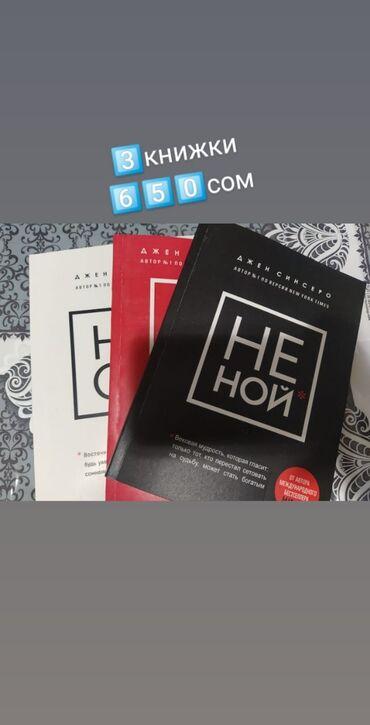 квартира продажа в Кыргызстан: Продажа книги по низким ценой
