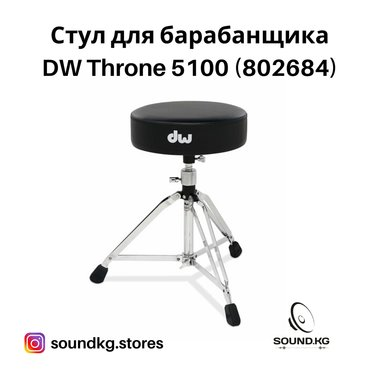 Стул для барабанщика DW Throne 5100 (802684)круглый стул для