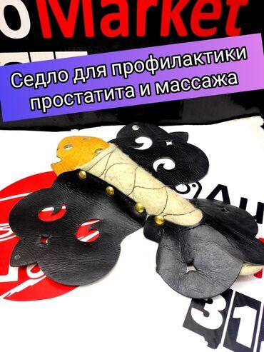 массаж простаты бишкек in Кыргызстан | РЕЛАКС МАССАЖ: Седло для профилактики простатита и массажа простаты