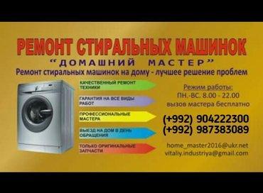 Ремонт стиральных машин автомат всех марок качественно с гарантией  ✔️ in Душанбе