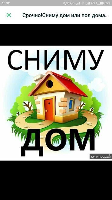 Сниму - Кыргызстан: Сниму срочно дом или квартиру в востоке5, тукульдош, до 15000сом