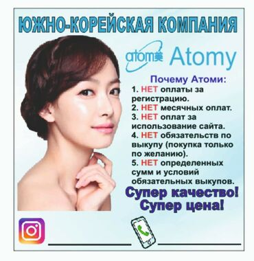 Работа за границей - Бишкек: Набираем сотрудников в Корейскую компанию пишите отвечу на все
