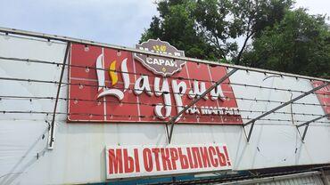 шумка авто цена в Кыргызстан: Вывеска рекламная Шаурма. Договорная цена