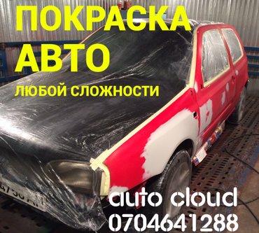 Auto cloud! покраска авто! здраствуйте  всем кто заинтересовался объяв в Бишкек