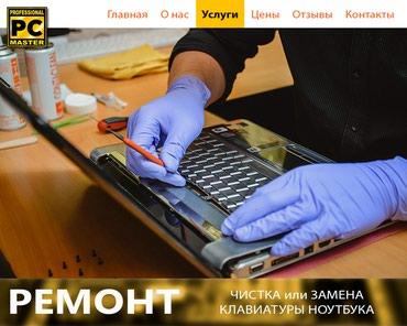Ремонт, чистка, либо замена клавиатуры в Бишкек