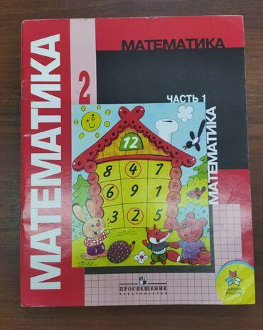 Продаю учебники по математике 2класс. Авторы Моро, Волкова. Состояние
