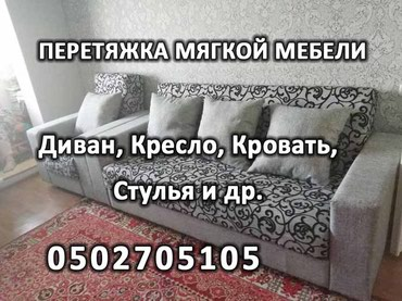 Перетяжка мебели Большой опыт Любой сложности в Бишкек