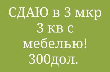 Сдается квартира: 3 комнаты, 58 кв. м, Бишкек