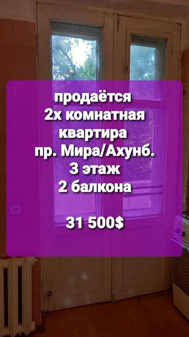 Продажа квартир - Требуется ремонт - Бишкек: 2 комнаты, 40 кв. м Неугловая квартира