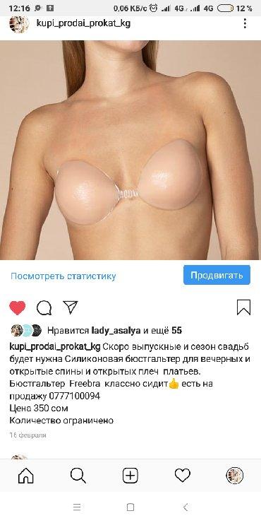 Бюстгальтер без застежки сзади - Кыргызстан: Бюстгальтер freebra силиконовый бюстгальтер для вечерних платьев