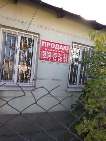 hero 3 kamera в Кыргызстан: Продам Дом 80 кв. м, 3 комнаты