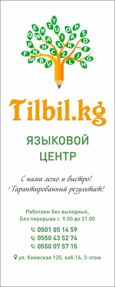 группы детских автокресел в Кыргызстан: Языковые курсы | Английский, Кыргызский, Немецкий | Для взрослых, Для детей