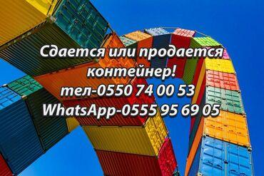 Магазины - Кыргызстан: Контейнер на рынке Зима лето, район Ортосайского рынка !!! За