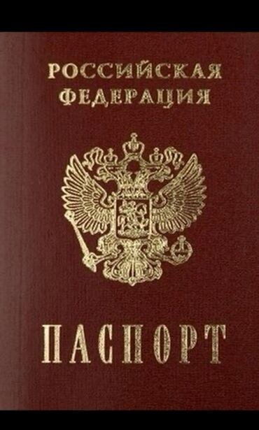 Находки, отдам даром - Джалал-Абад: Утерян рос.паспорт Бурановой Ж.А.Прошу вернуть за возн