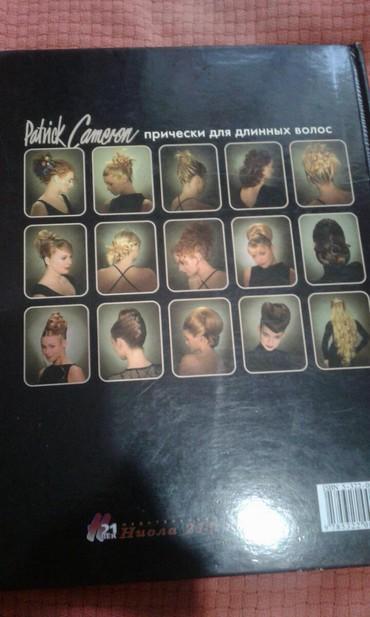 Продаю книгу.Причёски для длинных волос.Район баят