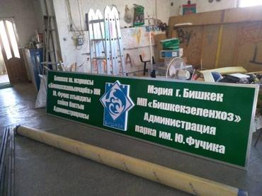 РЕКЛАМА все виды рекламы любой сложности не дорого в Бишкек