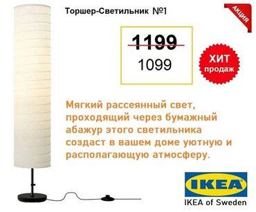 Светильник хольмэ ikea  Размеры светильника: высота: 117 см. диаметр а