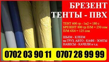 Продаю Брезент и ТентыТент 600гр -1 кв/м -180 сом;Тент ПВХ:800 гр -