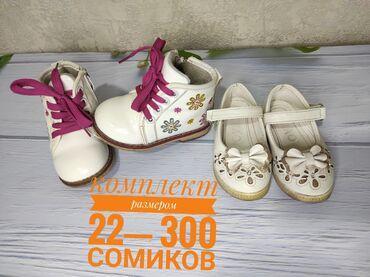 кий продажа в бишкеке в Кыргызстан: Всем привет продаем б/у детскую обувь( моей дочери)носили мало по