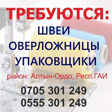 ТРЕБУЮТСЯ: в Бишкек