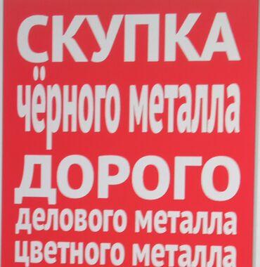 черный металл прием цена in Кыргызстан | СКУПКА ЧЕРНОГО МЕТАЛЛА: Принемаю черный метал дорого высокая цена самовывоз