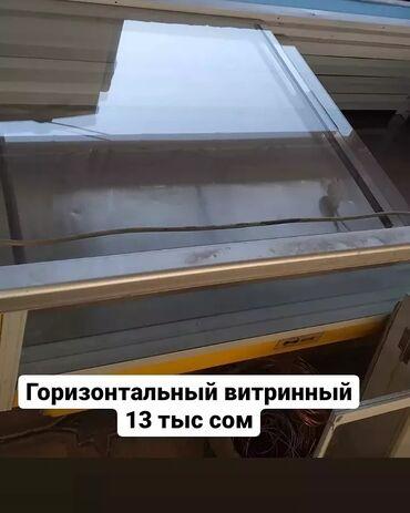 9954 объявлений: Б/у Холодильник-витрина   Коричневый холодильник