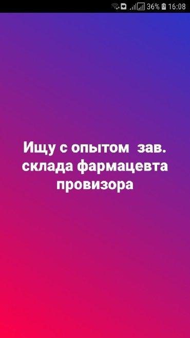 Фармацевт провизор - Кыргызстан: Фармацевт. 5/2. Филармония