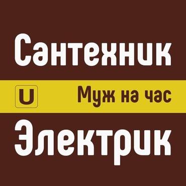Сантехник Электрик по г.Ош в Ош