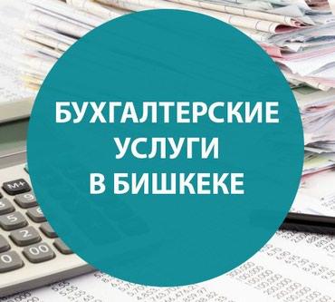 banja pod biznes в Кыргызстан: ПРИХОДЯЩИЙ БУХГАЛТЕР!!Приемлемые цены на услуги!* Подготовка и