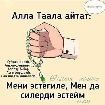 Участок арча бешик - Кыргызстан: Сатам 5 соток Курулуш жеке менчик ээсинен