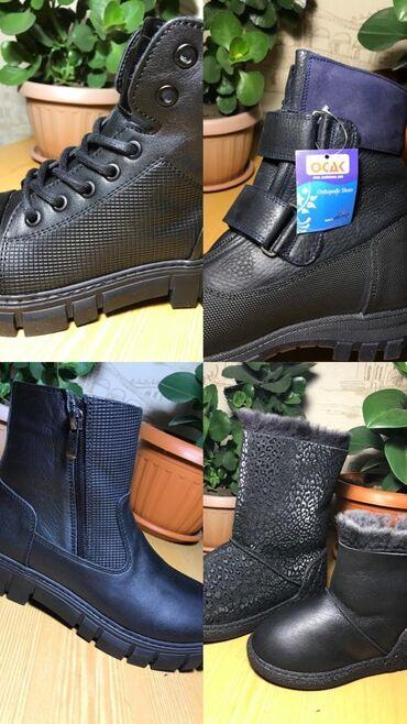Ортопедическая зимняя кожаная обувь (чистый мех) из Турциикомпании
