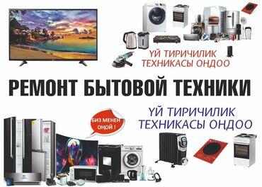 Спутниковые антенны - Кыргызстан: Ремонт бытовой техники ремонт телевизоров вызов в дом